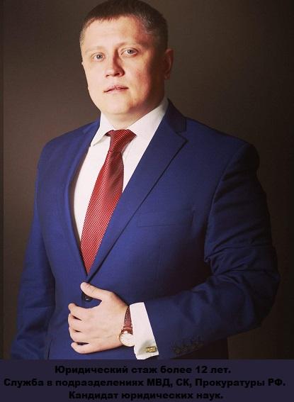 адвокат домодедово
